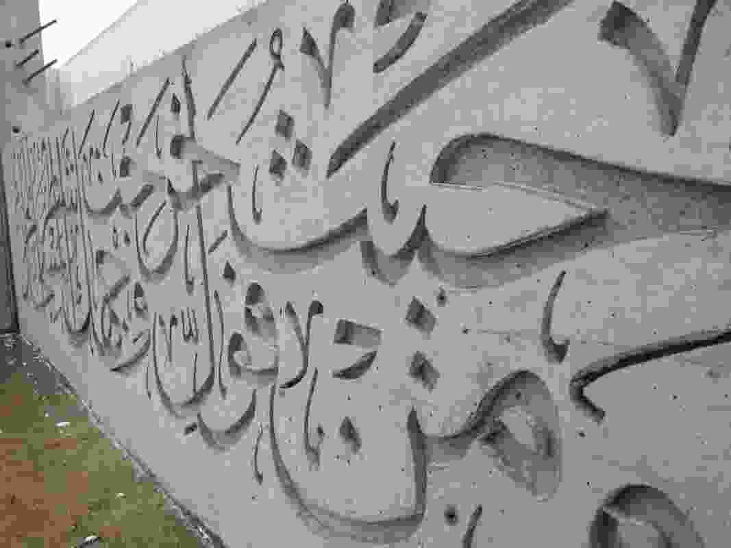 An engraving on a wall of the Australian Islamic Centre.